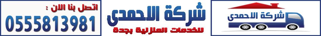 الأحمدى – 0555813981
